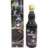 源順~超優級低溫鮮榨100%黑麻油570ml/罐~特惠中~