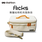 dashbon 達信邦 Flicks 投影機專屬隨身袋(ABK111)