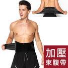 男士加壓彈簧運動束腹帶