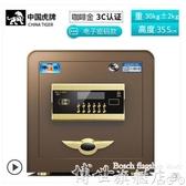 保險櫃 家用3c認證智慧wifi遠程監控小型保險箱防盜35/45cm辦公保險箱 博世LX