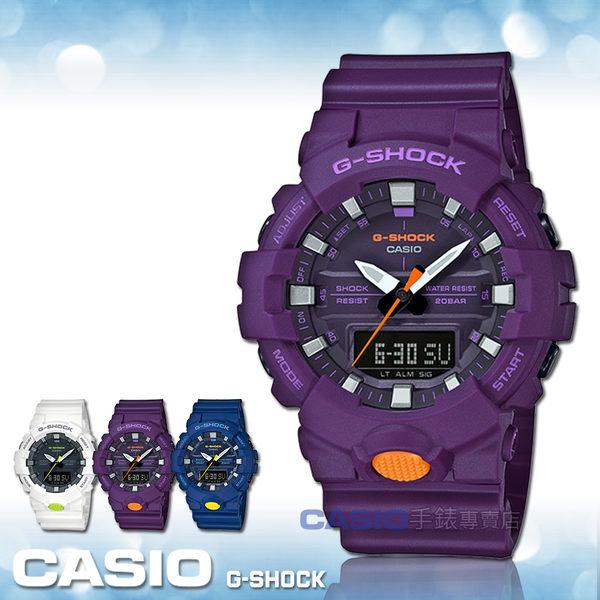 CASIO 卡西歐 手錶專賣店 國隆 G-SHOCK GA-800SC-6A 活潑撞色 運動雙顯男錶 樹脂錶帶 GA-800SC