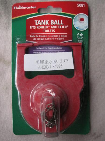 【麗室衛浴】美國品牌 可替代KOHLER 84995止水皮 A-030-1