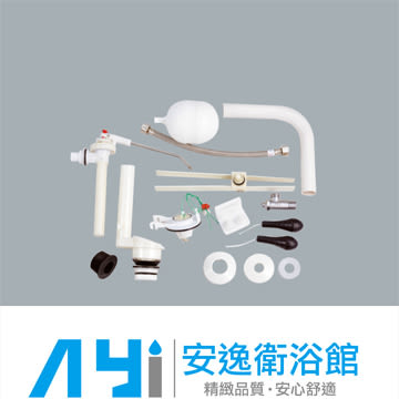和成 HCG 二段式水箱另件 省水 水箱零件 CF641N 安逸衛浴館