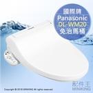 日本代購 空運 Panasonic 國際牌 DL-WM20 免治馬桶 瞬間暖房便座 省電 除臭 白色