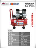 【台北益昌】GIANTLI 高美 無油式 4.5HP 30L 110V/60Hz 空壓機 空氣壓縮機 保證足碼足升