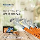 澳洲 Better Grip 零失誤萬能扳手-萬能組