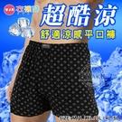 [衣襪酷] 奧威 超酷涼 舒適涼感平口褲 男內褲 四角褲