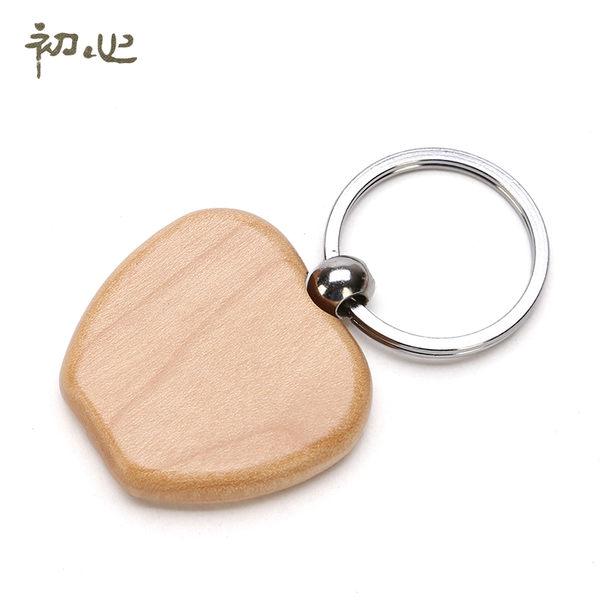 初心實木鑰匙扣男士女款情侶可愛創意鑰匙鍊汽車掛件鑰匙圈鑰匙環【時尚家居館】