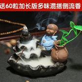 倒流香爐創意家用檀香招財進寶流香爐陶瓷茶道禪意小和尚茶寵擺件 七夕節大促銷