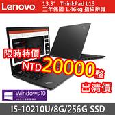限時特價ThinkPad 聯想L13 13.3吋筆電福利品i5-10210U/8G/256G SSD/Win10Pro