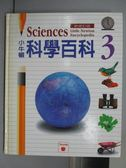 【書寶二手書T5/科學_QND】小牛頓科學百科3