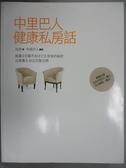 【書寶二手書T2/養生_ZFV】中里巴人健康私房話_田原