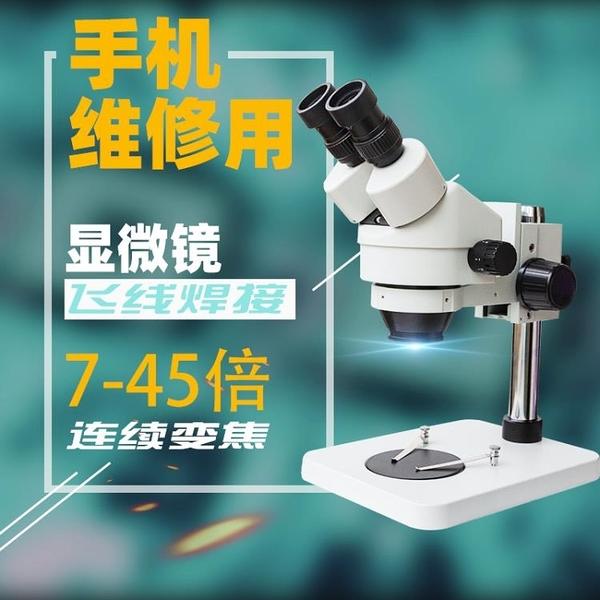 顯微鏡 手機維修顯微鏡專業修電路板用高清式光學高倍數雙目體視放大鏡jh WJ米家