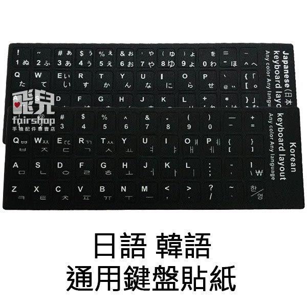 【飛兒】打字好幫手!日語 韓語 通用鍵盤貼 磨砂 光亮 鍵盤貼紙 鍵盤保護膜 鍵盤貼