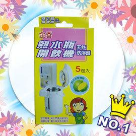 Qmishop 金香熱水瓶開飲機天然洗淨劑5包入 【QQ123】