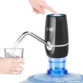 桶裝水抽水器充電飲水機水泵家用電動純凈水桶壓水器自動上水器吸 艾瑞斯居家生活
