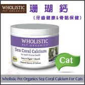 *WANG*【2入免運組】美國Wholistic護你姿《珊瑚鈣(牙齒健康&骨骼保健)-貓咪專用》3.2oz