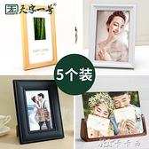 5個組合實木相框擺台創意七寸7 6 5寸照片相片框歐式可愛兒童相架  【全館免運】yyj