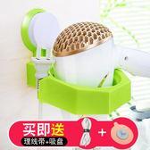 強力吸盤電吹風機架子免打孔衛生間置物架浴室壁掛式風筒架
