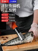 魚鱗刨刮鱗器全自動殺魚機小型商用無線打刷去廚房工具電動 WD