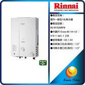 Rinnai林內 RU-B1020RFN 屋外一般型熱水器
