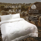 【艾倫生活家】台灣製 100%純淨羊毛被(特大8*7尺)特大尺寸-8X7尺