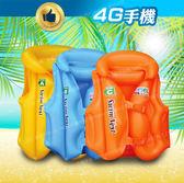 兒童充氣救生衣 M 兒童充氣救生衣背心 浮力背心 兒童救生衣 浮力充氣 充氣泳衣【 4G手機】
