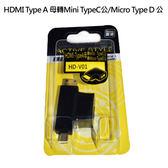 尚之宇HDMI Type A 母轉Mini TypeC 公Micro TypeD 公轉接頭