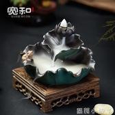 寬和倒流香爐陶瓷仿古創意茶道香插家用室內禪意裝飾禮物擺件 蘿莉小腳丫