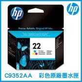 HP 22 彩色 原廠墨水匣 C9352AA 原裝墨水匣 墨水匣 印表機墨水匣