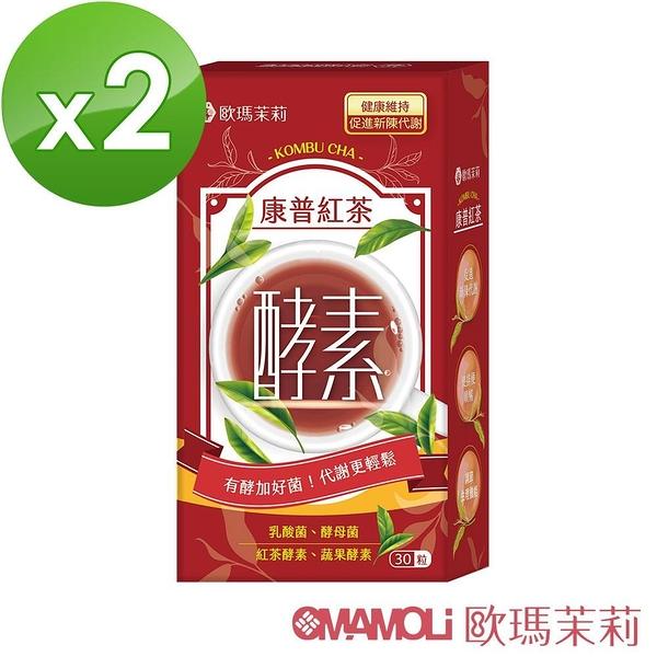 【南紡購物中心】【歐瑪茉莉】康普紅茶酵素膠囊 30粒裝 兩盒組
