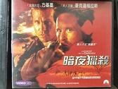 挖寶二手片-V05-030-正版VCD-電影【暗夜獵殺】-麥克道格拉斯 方基墨(直購價)
