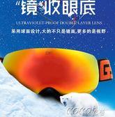 滑雪鏡 兒童滑雪鏡大球面眼鏡 男女童防霧雙層片護目鏡 igo coco衣巷