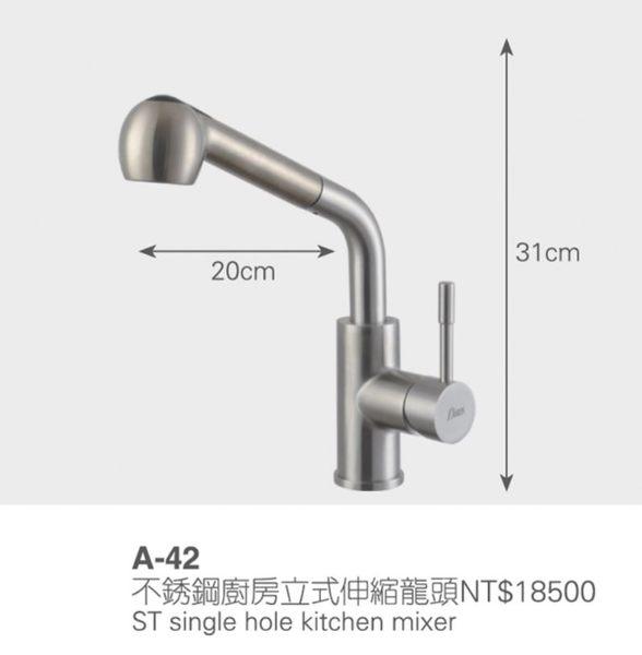 【甄禾家電】特價6折 不鏽鋼廚房立式伸縮龍頭 G42健康無毒水龍頭 台灣製造外銷 日本軸心低鉛