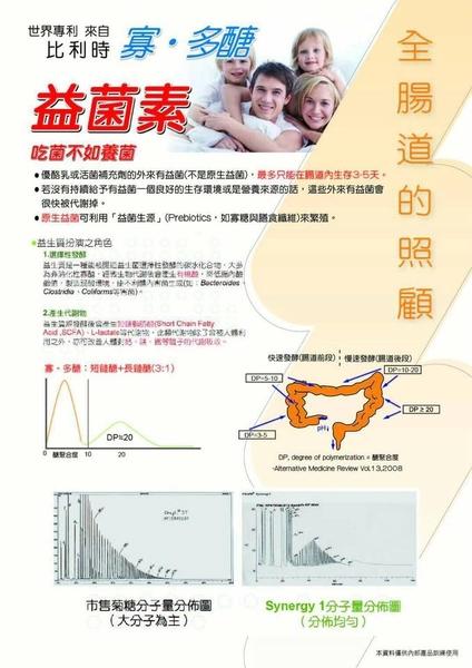 [2019新包裝]誠珈樂益菌素PLUS 10g*30包/盒 SYNERGY+ 全腸道 單盒