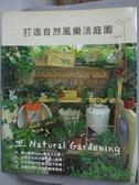 【書寶二手書T4/園藝_QXB】打造自然風樂活庭園_李俊秀