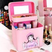 少女心化妝包2019新款大容量品收納盒學生大號簡約便攜化妝箱手提『韓女王』