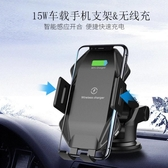 15W自動感應車載無線充電器T3車載支架手機無線充電器