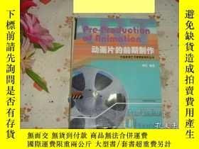 二手書博民逛書店罕見動畫片的前期製作》文泉技術類60420-A-5Y119 常虹