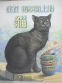 【書寶二手書T1/少年童書_DV5】住在哲學街上的貓-又名:吃六頓晚餐的貓_英格‧莫爾