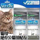 【培菓平價寵物網】(送刮刮卡*1張)法米納》VetLife獸醫寵愛天然處方系列絕育公貓用-2kg(免運)