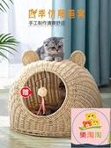 貓窩 四季通用半封閉式貓咪寵物窩透氣可水洗手工藤編編制夏季涼窩【樂淘淘】