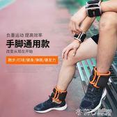 負重綁腿沙袋運動跑步訓練健身裝備隱形可調鐵砂綁手綁腳沙包男女  igo茱莉亞嚴選