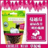 *KING WANG*草泥喵-蔓越莓泌尿改善無穀三明治脆餅 70g/袋 /貓零食
