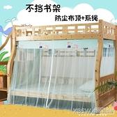 子母床蚊帳雙層上下鋪高低梯形床1.2m1.5米兒童1.8家用1.35米CY『新佰數位屋』