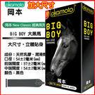 日本製 岡本okamoto 大黑馬Big...