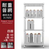鍍鉻層架 層架【J0004】IRON耐重型60x45x150四層架 -烤漆黑  MIT台灣製ac 收納專科