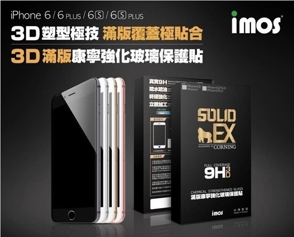 【3C共和國】imos iphone 6 6S 4.7 SOLID-EX 9H 3D Touch 滿版康寧玻璃保護貼 0.4mm