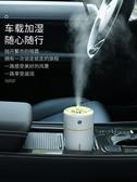 汽車車載空氣凈化器車內消除異味香薰機車家兩用負離子噴霧加濕器  全館免運