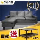 送茶几-ASSARI-西田L型獨立筒台塑南亞貓抓皮沙發